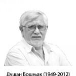 Dusko_Bosnjak
