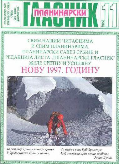 Planinarski glasnik
