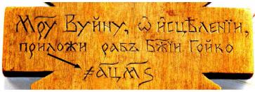 Krst patrijarha Pavla