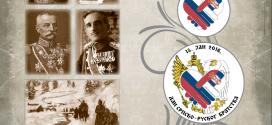 Dan srpsko-ruskog bratstva