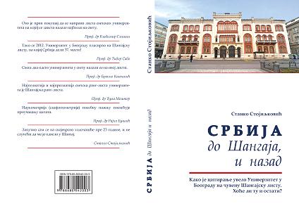 Korice Knjige Srbija do Sangaja i nazad