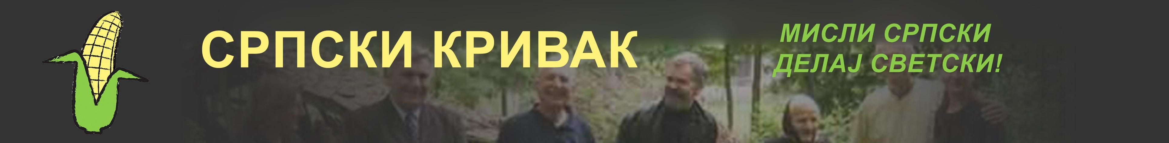 Српски кривак