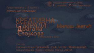 Kreativna spirala Dragana Stojkova - pozivnica