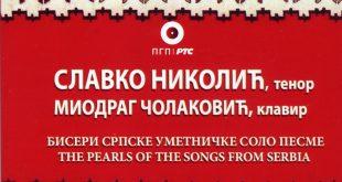 CD Славко Николић